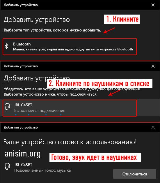 kak-podklyuchit-besprovodnye-naushniki-k-noutbuku-3.png