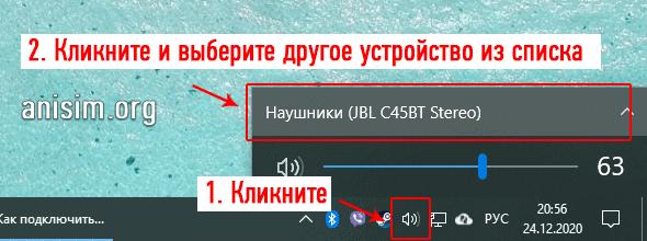kak-podklyuchit-besprovodnye-naushniki-k-noutbuku-4.png