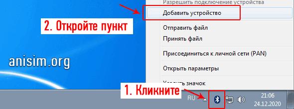 kak-podklyuchit-besprovodnye-naushniki-k-noutbuku-5.png