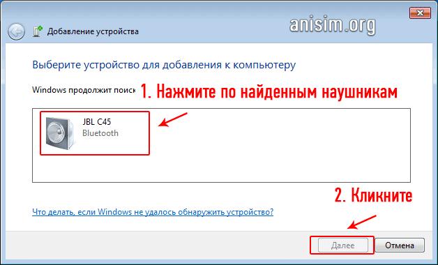 kak-podklyuchit-besprovodnye-naushniki-k-noutbuku-6.png
