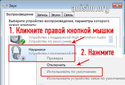 kak-podklyuchit-besprovodnye-naushniki-k-noutbuku-8.png