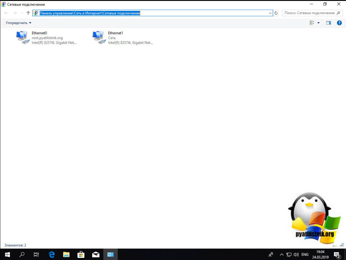 Setevye-podklyucheniya-Windows-10.jpg