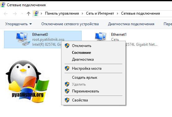uznat-adres-osnovnogo-shlyuza-Windows-10.jpg