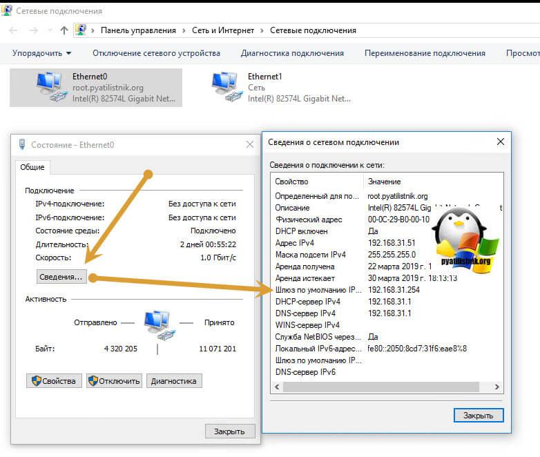 SHlyuz-po-umolchaniyu-Windows-10.jpg