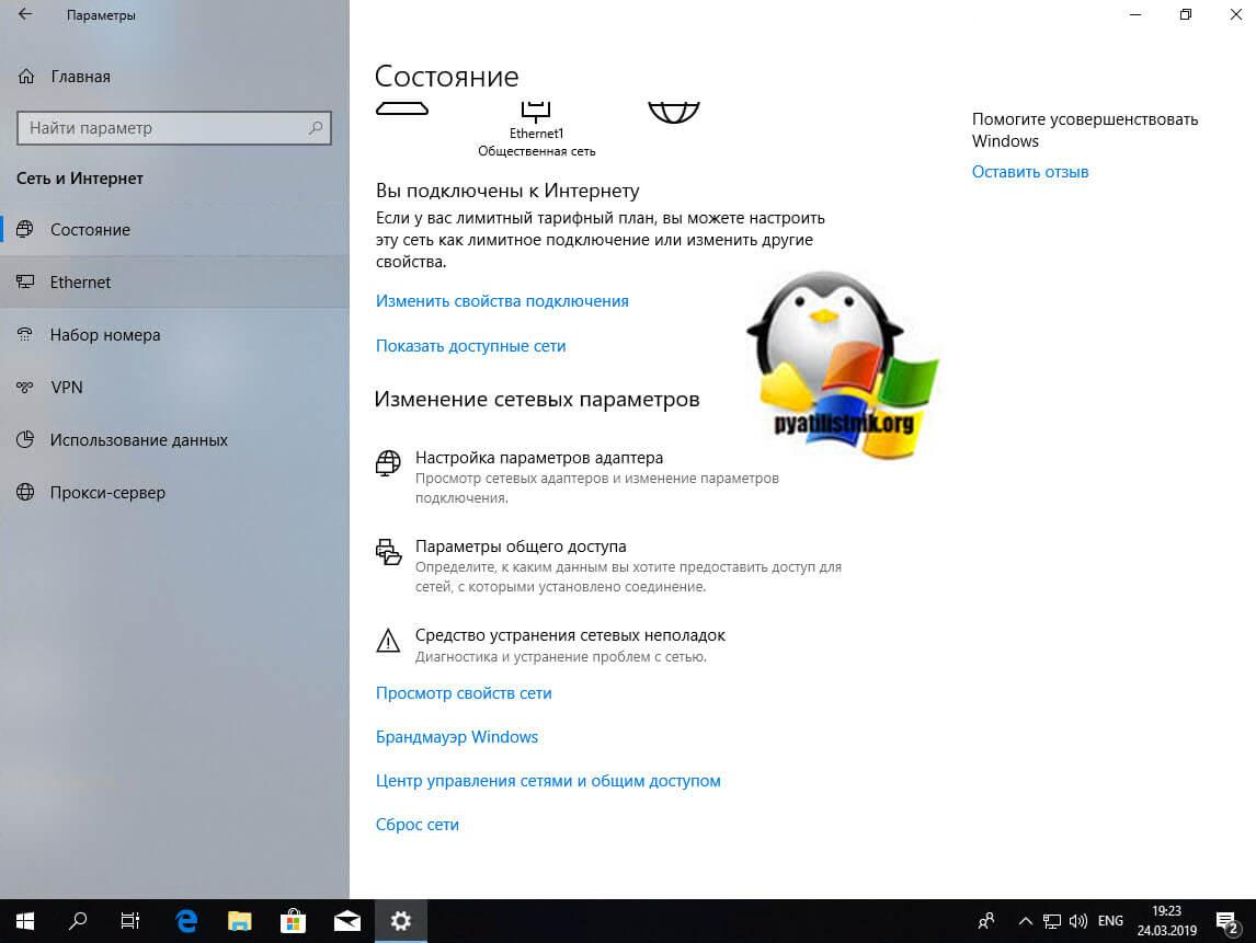 Osnovnoj-shlyuz-v-Windows-10.jpg