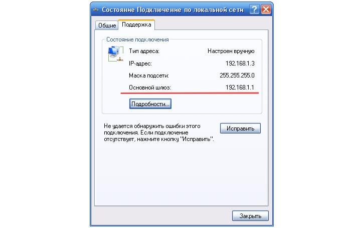 osnovnoy-shlyuz-cherez-aktivnyie-podklyucheniya.jpg