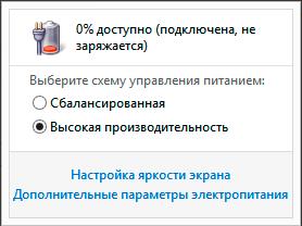 akkumulyator-noutbuka-ne-zaryazhaetsya-1.png