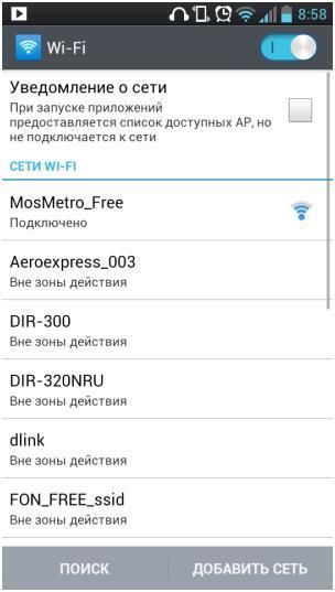 26465672902-mosmetro-free-v-spiske-dostupnyx-podklyuchenij.jpg