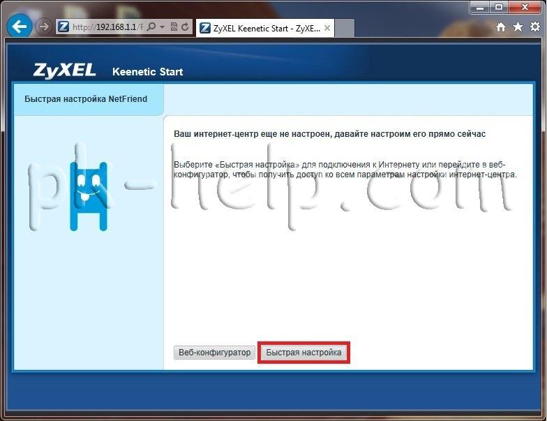 Zyxel_Keenetic_Start-1.jpg