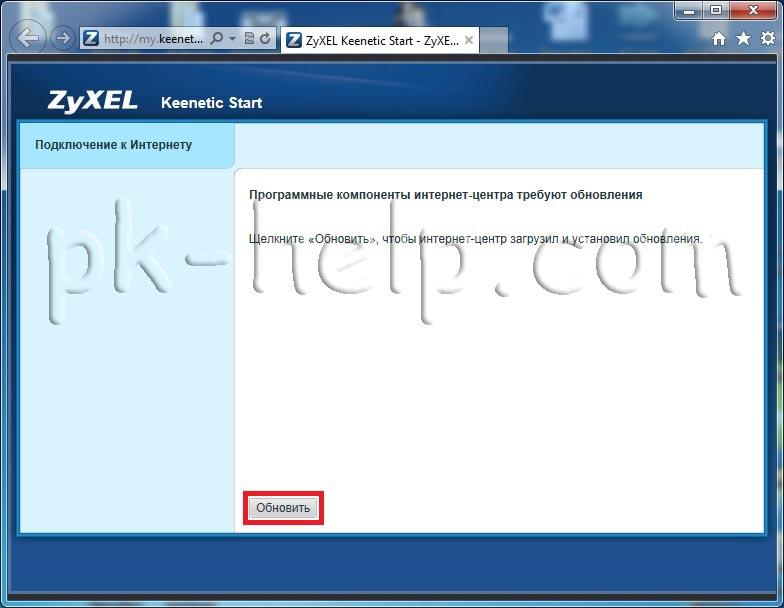 Zyxel_Keenetic_Start-100.jpg