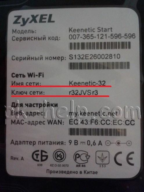 Zyxel_Keenetic_Start-1021.jpg