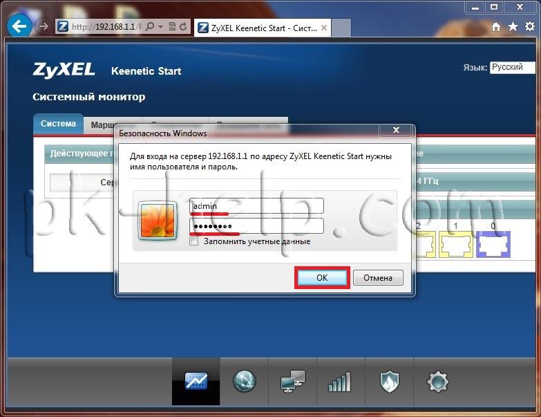 Zyxel_Keenetic_Start-3.jpg