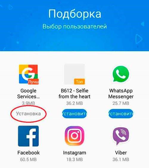 ustanovshchik-servisov-google.jpg
