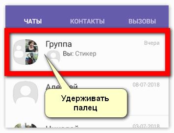 Nazhat-na-gruppu-chata.png