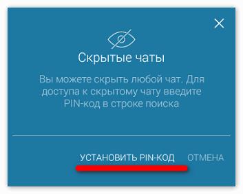 Ustanovit-pinkod.png