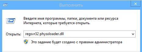 gde_skachat_physxloader_dll3.jpg