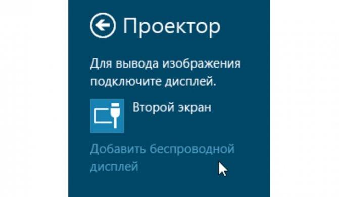 kak-podklyuchit-kompyuter-k-televizoru-cherez-wifi2-min.jpg