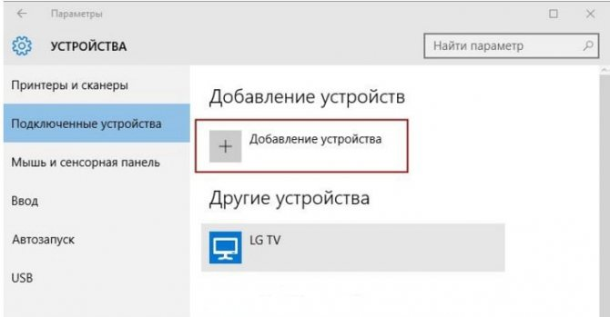 kak-podklyuchit-kompyuter-k-televizoru-cherez-wifi3-min.jpg