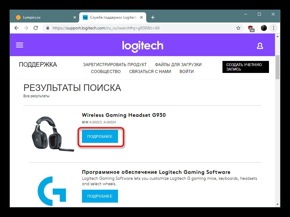 Perehod-na-stranitsu-Bluetooth-naushnikov-dlya-skachivaniya-drajverov-s-ofitsialnogo-sajta.png