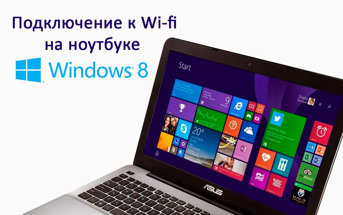 Kak-podklyuchit-i-nastroit-set-Wi-Fi-na-noutbuke-s-Windows-8.jpg