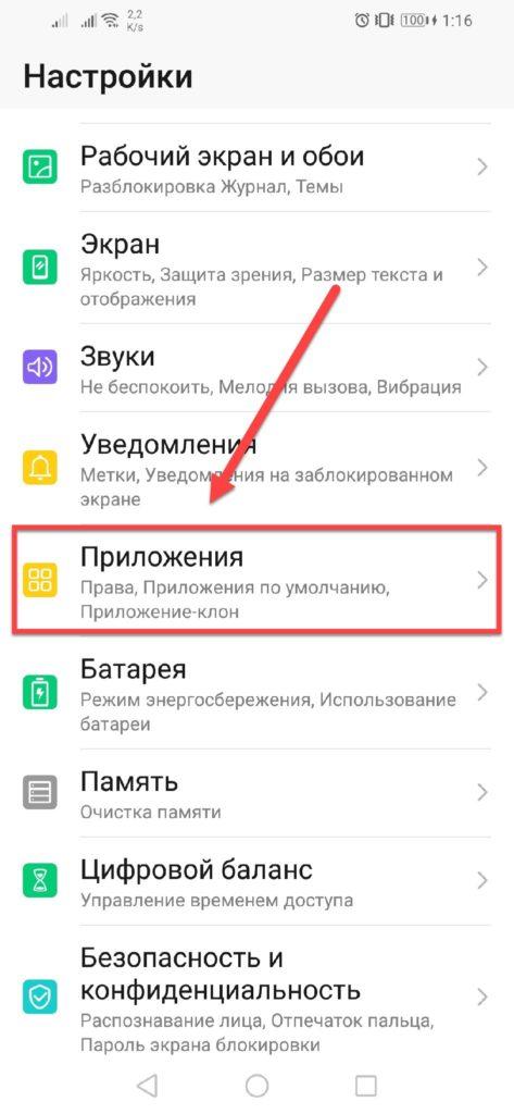 Пункт-меню-Приложения-на-Honor-473x1024.jpg