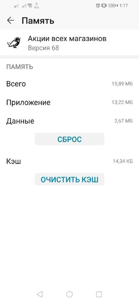 Сброс-данных-приложения-Honor-473x1024.jpg