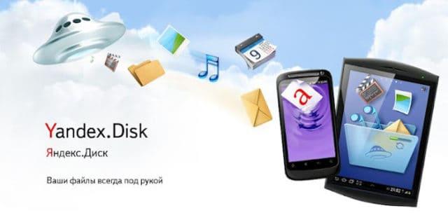 yandex-disk-640x314.jpg