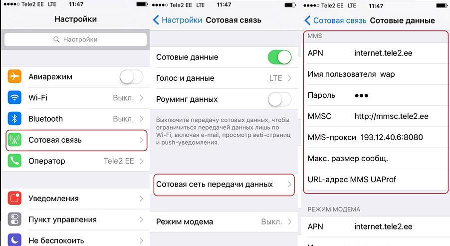 nastroiki-iphone-1.jpg