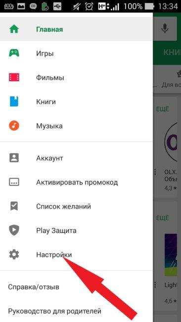 google_play_7.jpeg