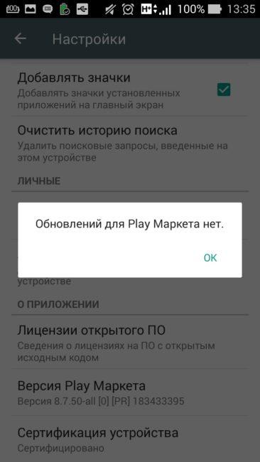 google_play_9.jpeg
