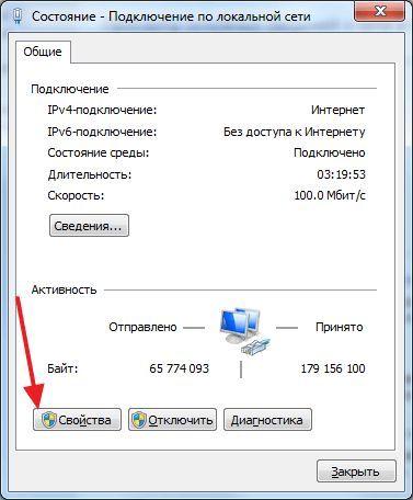 neopoznannaya-set-bez-dostupa-k-internetu-kak-ispravit-oshibku_6.jpg