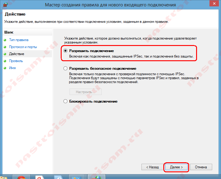 firewall-windows8-openport-006.png