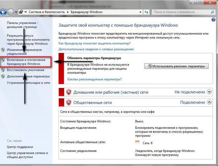 otkluchenie-brandmauera-Windows.jpg