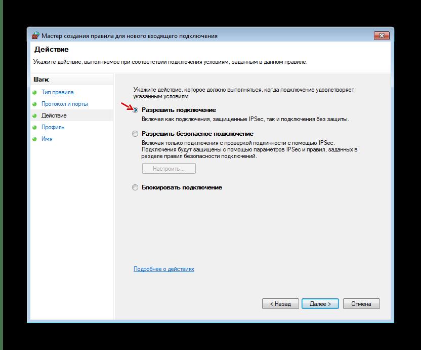 kak_otkryt_porty_v_windows-image9.png