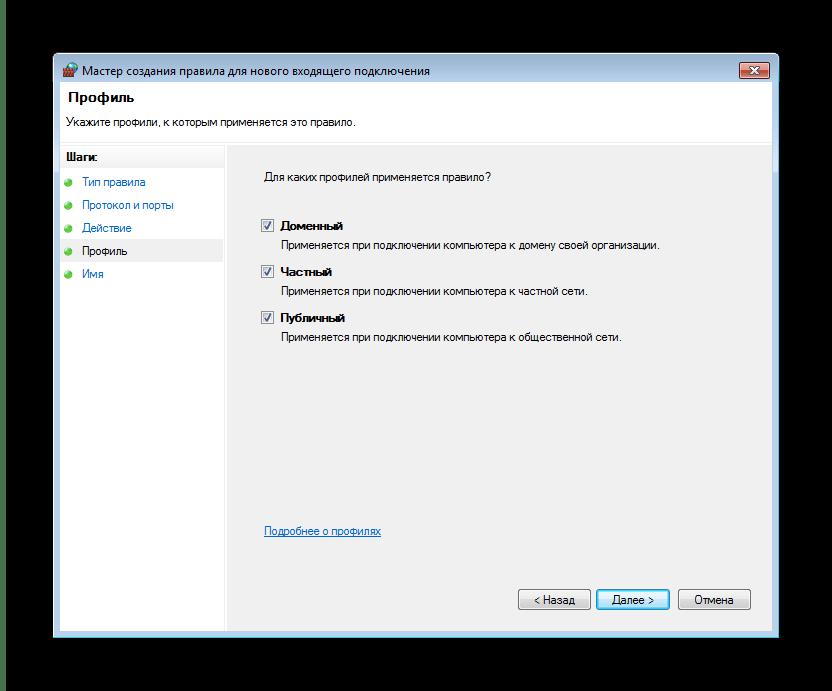 kak_otkryt_porty_v_windows-image10.png