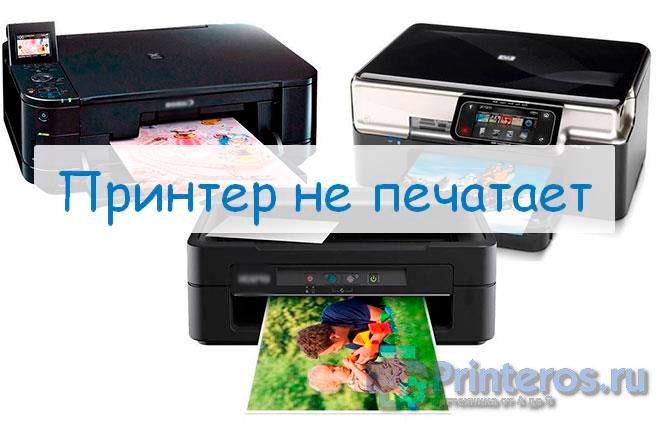 printeri_ne_pechatayut.jpg