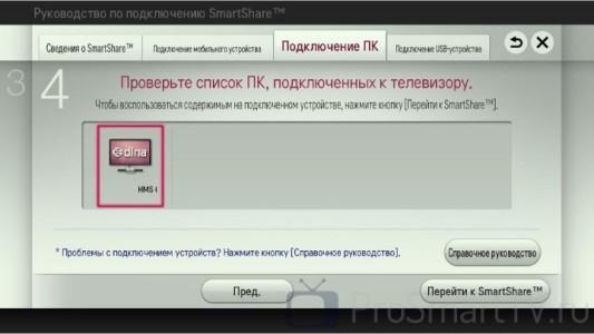 lg-smartshare-7-533x300.jpg