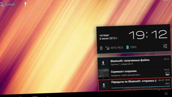 1428050982_kak-peredat-fayly-po-bluetooth-na-android-planshete-4.jpg