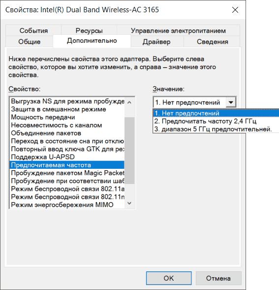 set-5ghz-preferred-band-wi-fi-windows.png