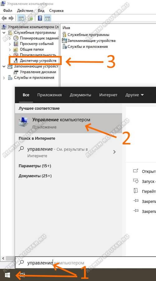 windows-pc-management.jpg