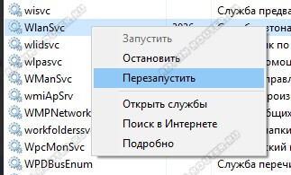 wlansvc-restart.jpg