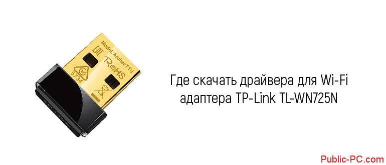 draivera-dlya-tp-link-tl-wn725n.png