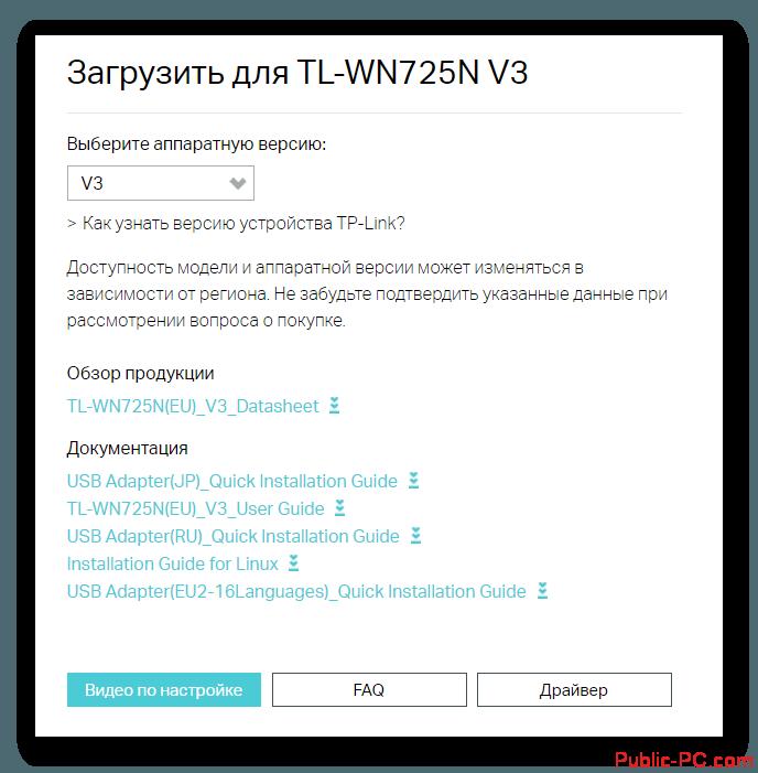 draivera-dlya-tp-link-tl-wn725n-2.png