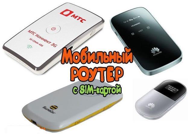 18483195815-mobilnyj-router.jpg