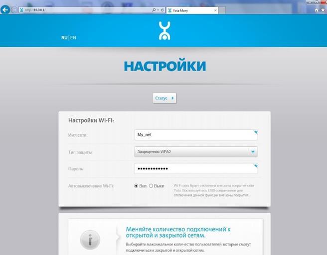 18483195817-nastrojki-wi-fi.jpg