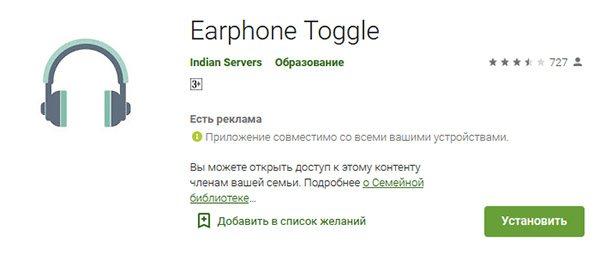 prilozhenie-earphone-toggle.jpg