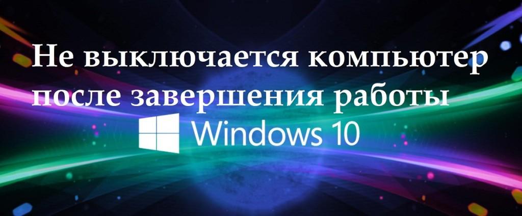 1.-kompjuter-s-windows-10-otkazyvaetsja-vykljuchatsja.jpg