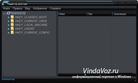 1365495309_redaktor_reestra_windows.jpg