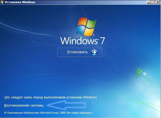 ekran-vosstanovleniya-sistemy-1.jpg