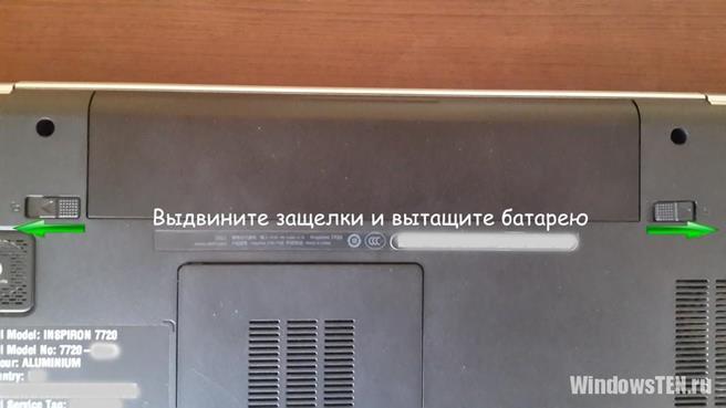 7373415409-vynut-batareyu.jpg